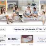 ניהול דף פייסבוק להאוס אין חדרי ילדים