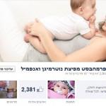 ניהול דף פייסבוק לפרמהבסט