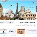 ניהול דף פייסבוק לאמסלם טורס