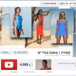 ניהול דף פייסבוק בגדי ים קוברה