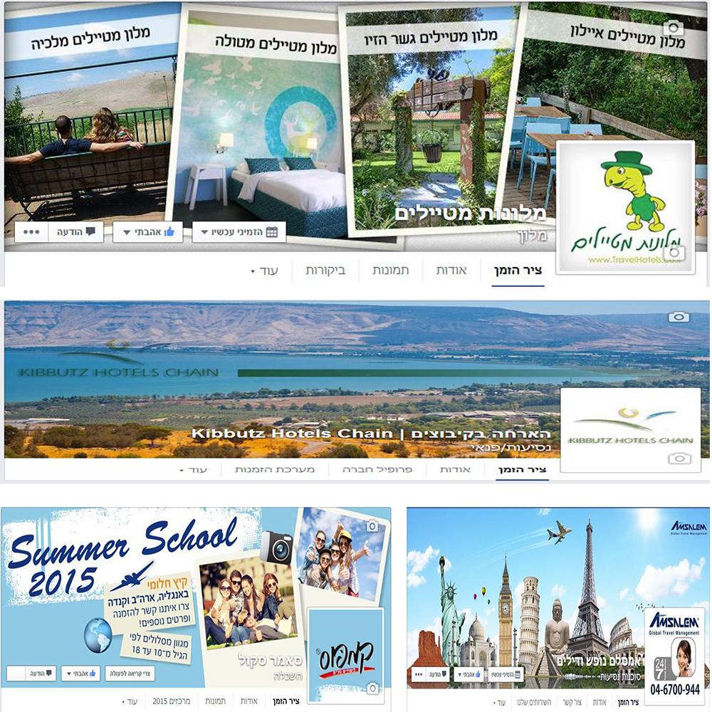 ניהול דפי פייסבוק תיירות