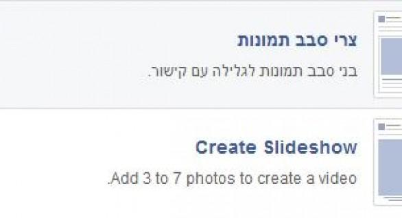חידושים בתמונות לפייסבוק