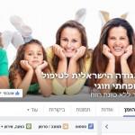 פייסבוק לאגודה לטיפול במשפחה
