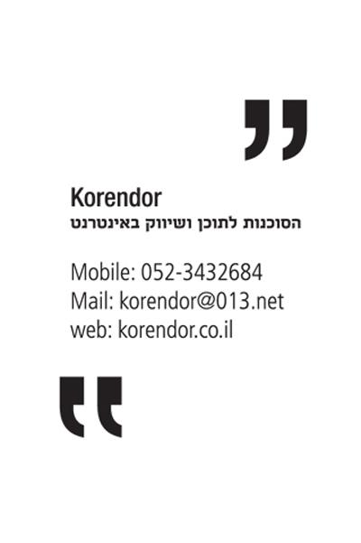 סוכנות לתוכן ושיווק אינטרנט