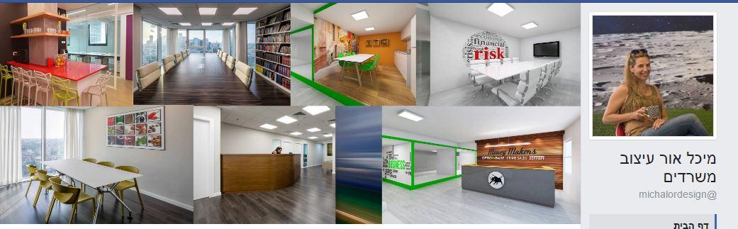 הדרכת פייסבוק לאדריכלים