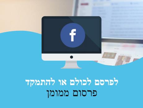 פרסום בפייסבוק סודות המיקוד