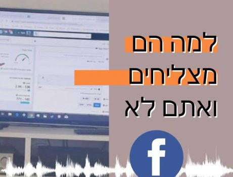 סדנת פרסום ממומן פייסבוק אינסטגרם